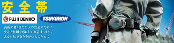 藤井電工の安全帯