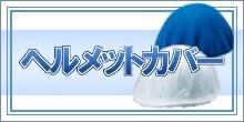 ヘルメット用カバー