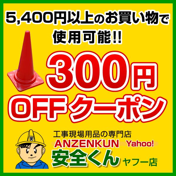 安全くん 300円OFFクーポン!