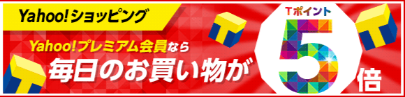 Yahoo!プレミアム会員限定!Tポイント+4倍!