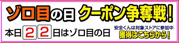 ゾロ目の日 クーポン争奪戦開催中!