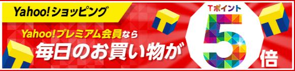 Yahoo!プレミアム会員限定!
