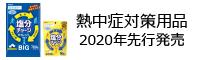熱中症対策用品-2020年先行発売-