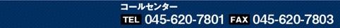 電話番号045-620-7801、ファックス045-620-7803