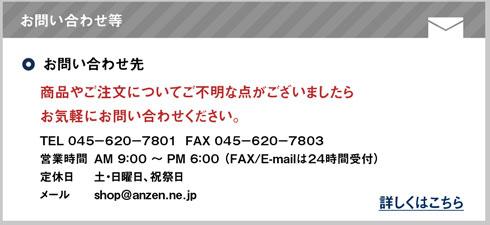 お問い合わせ先電話番号045-620-7801