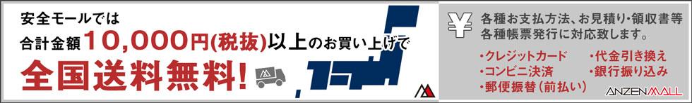 安全モールヤフー店は税抜き1万円以上のご注文で、送料無料です。