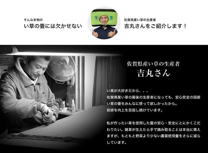 佐賀県産イグサ生産者の吉丸さん