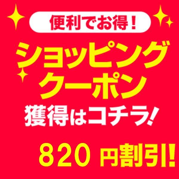 アオエショップ Yahoo店 グランドオープン記念☆820円オフクーポン