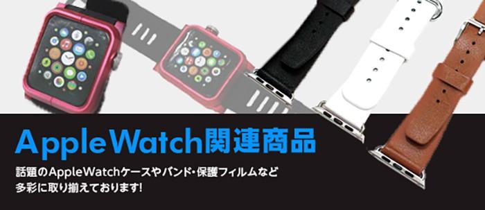 Apple Watch関連商品