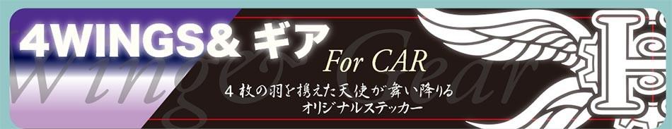 豪華! 4枚羽ステッカー 車用 for Car