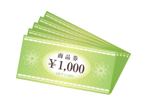 複数購入がお得!3点以上お買い上げで1,000円OFF!