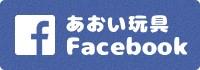 あおい玩具 Facebook