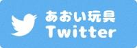 あおい玩具 Twitter