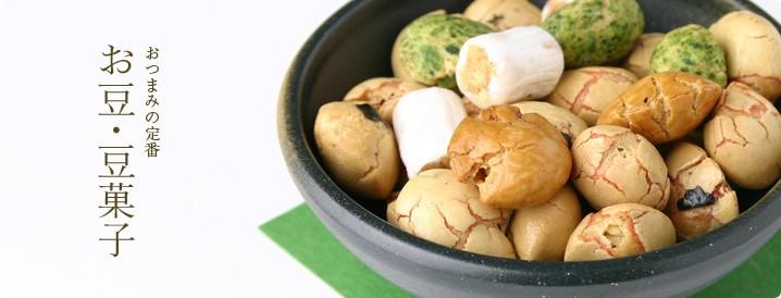 豆・甘納豆(豆菓子)
