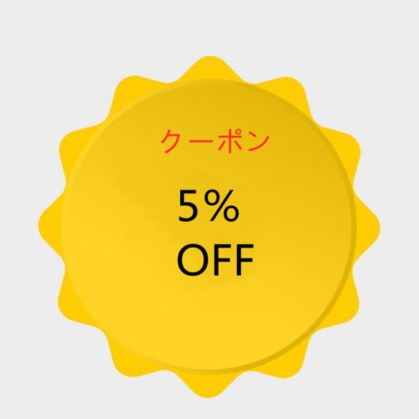 全品 クーポン 5%