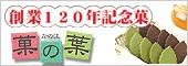 120年記念菓〜菓の葉