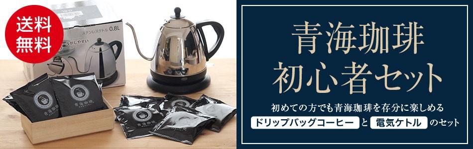 青海珈琲、コーヒー初心者セット ドリップバッグコーヒー ケトル