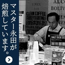 コーヒー専門知識を持つマスターが作る青海珈琲