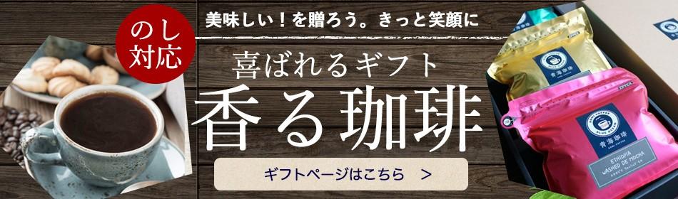 青海珈琲 ギフトセット コーヒーセット お中元 お歳暮 プレゼント