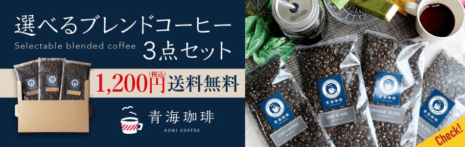 青海珈琲、送料無料お試しコーヒーセット