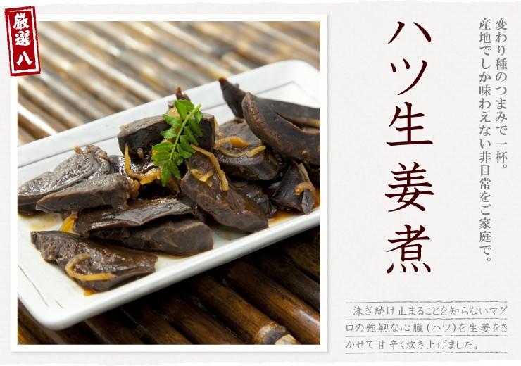 ハツ生姜煮