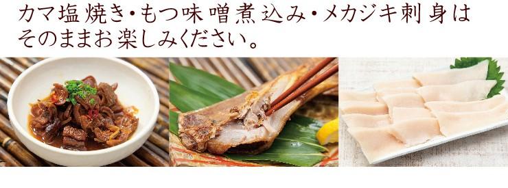 カマ塩焼・持つ味噌煮込み・メカジキ刺身はそのままお楽しみください。