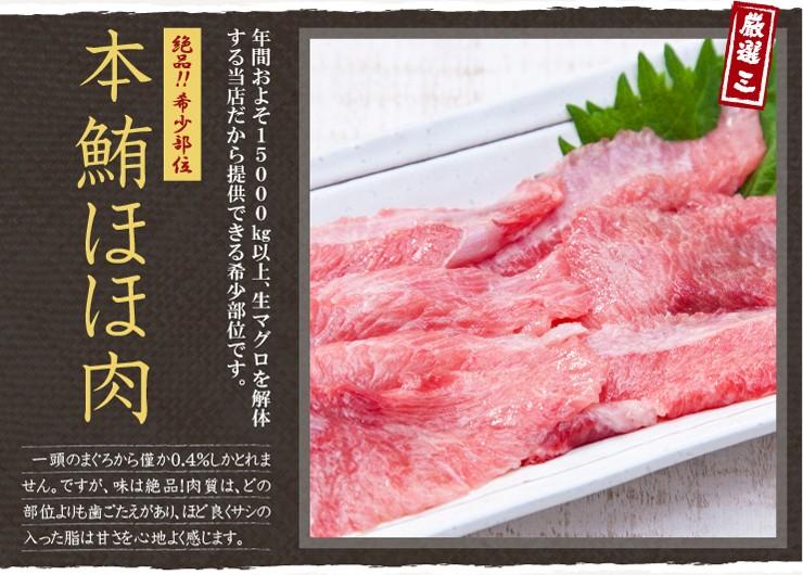 国産本マグロほほ肉