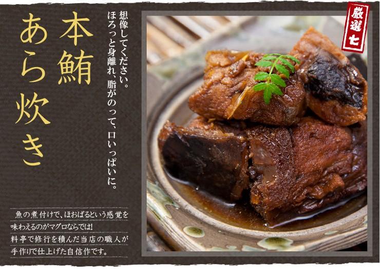 国産本マグロ頭肉あら炊き