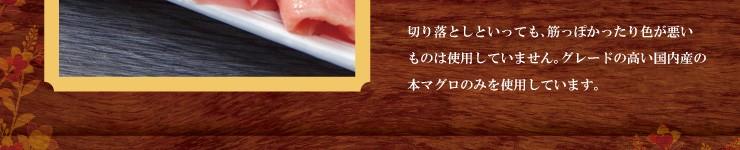 グレードの高い国内産の本マグロのみを使用
