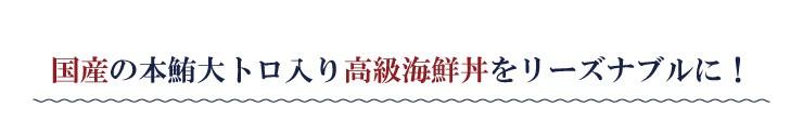 国産の本マグロ大トロ入り高級海鮮丼をリーズナブルに!