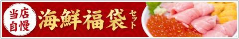 海鮮福袋セット