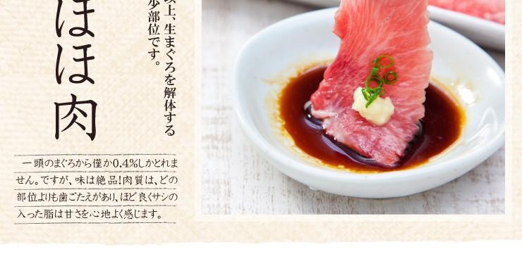 本鮪ほほ肉