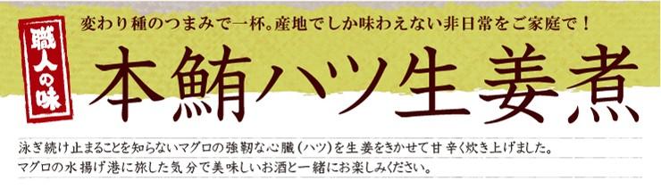 本鮪ハツ生姜煮