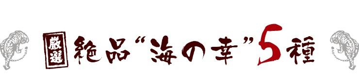 """絶品""""海の幸""""5種"""