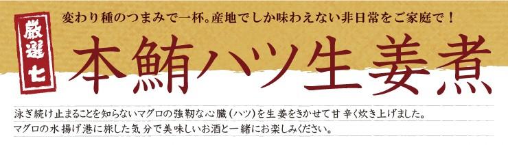 本鮪ハツの生姜煮