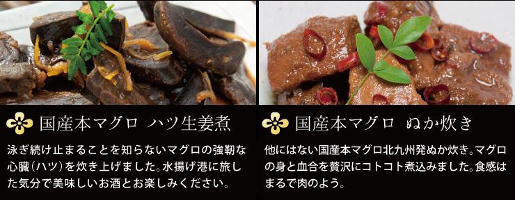 国産本マグロハツ生姜煮、国産本マグロぬか炊き