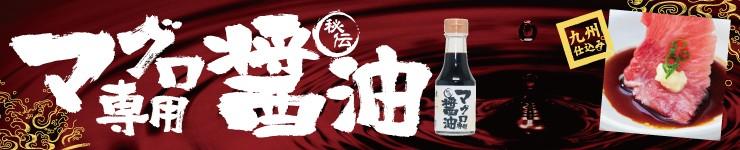 九州仕込み マグロ専用醤油