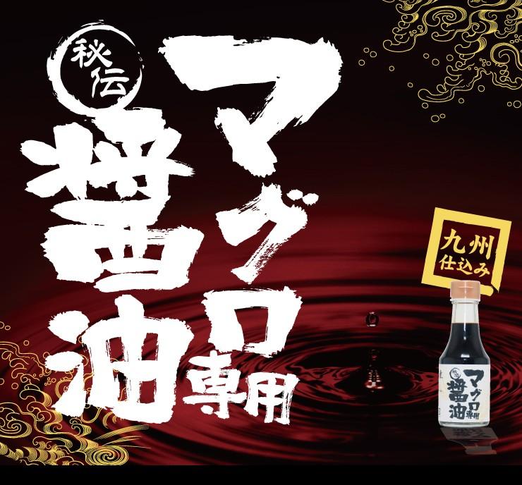 マグロ専用秘伝醤油