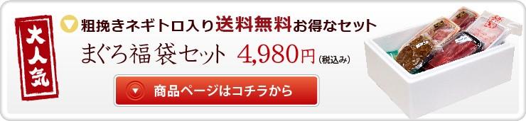 まぐろ福袋セット4980円