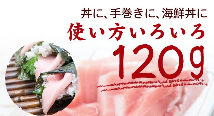 丼に、手巻きに、海鮮丼に使い方いろいろ