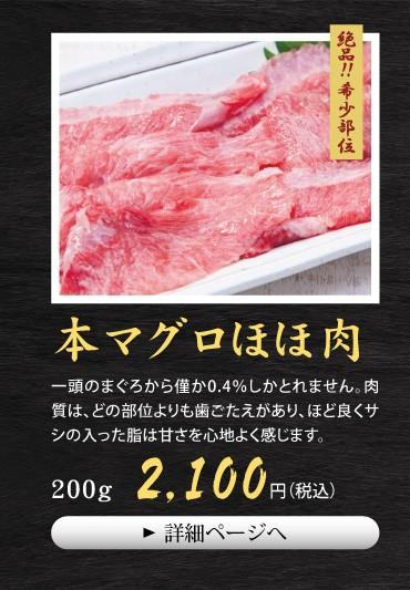 本マグロほほ肉