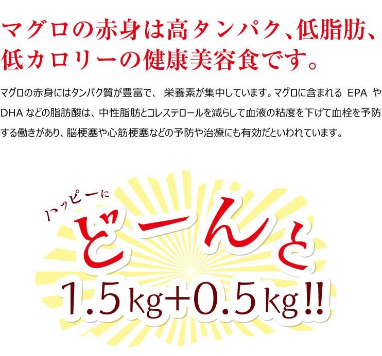 マグロの赤身は高タンパク、低脂肪、低カロリーの健康美養殖です