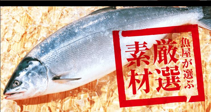 魚屋が選ぶ厳選素材