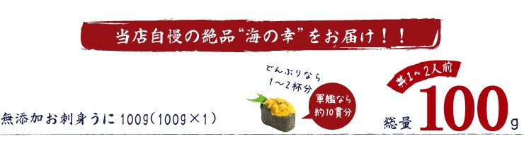 当店自慢の絶品海の幸をお届け!!