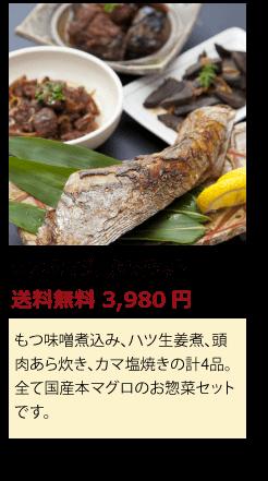 国産本マグロ惣菜セット