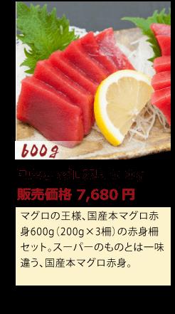 国産本マグロ赤身600g
