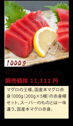 国産本マグロ赤身1000g