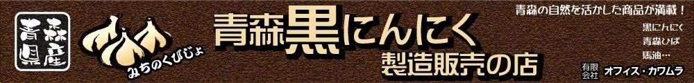 青森ヒバ馬油黒にんにくの製造販売の店