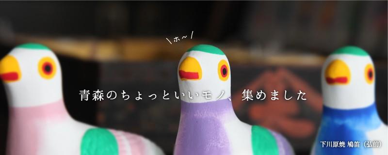 弘前・下川原焼鳩笛