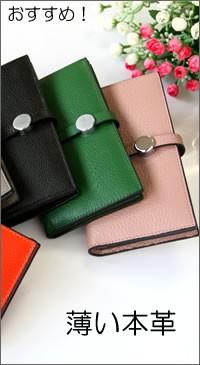 薄い本革財布